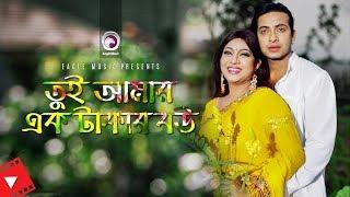 Tui Amar Ek Takar Bou | Movie Scene | Shakib Khan | Shabnur | Husband Wife