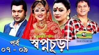 Drama Serial | Swapnochura || 7 - 9 | Mir Sabbir, Sumaiya Shimu, Shahriar Nazim Joy , Srabonti
