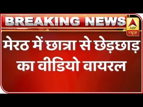 Xxx Mp4 Meerut 4 Youths Try To Molest School Girl Make Video Viral ABP News 3gp Sex