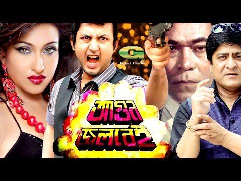 Xxx Mp4 Agun Jolbei Ft Amin Khan Ritu Porna Amit Hasan Rajib India Bangladesh Joint Movie 3gp Sex