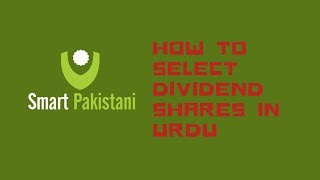 How to Select Dividend Shares in Urdu