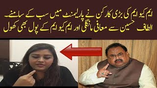 PSP MPA is Apologize to Altaf Hussain