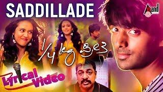 Kaal Kg Preethi   Saddillade   New Kannada HD Lyrical Song 2017   Yogaraj Bhat   Chetan Sosca
