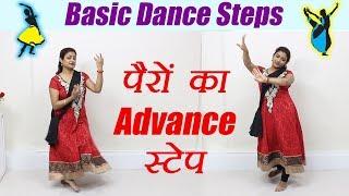 Wedding Dance steps: सीखें डांस - सीखें पैरों के Advance steps | Learn Dance, Class 5 | Boldsky