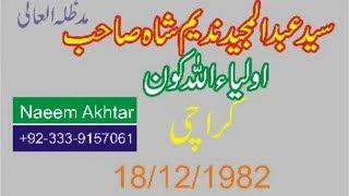 Syed Abdul Majeed Nadeem in Karachi on 18/12/1982 Auliya Allah kon