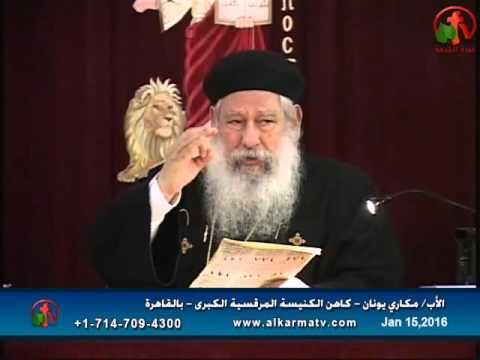 العظة الأسبوعية للأب مكاري يونان 15 يناير 2016