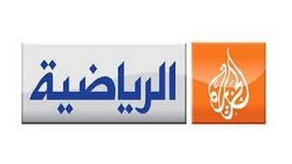 قناة الجزيرة الرياضية +1 بث مباشر HD