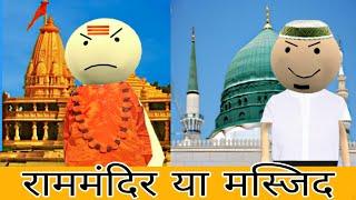 Make Joke Of - Rammandir Ya Musjid