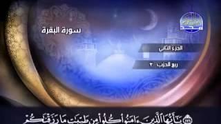 ما تيسر من سورة البقرة - المصحف المجود ::عبد الباسط عبد الصمد Al Majd3 HD