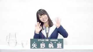 STU48 矢野 帆夏 (HONOKA YANO)