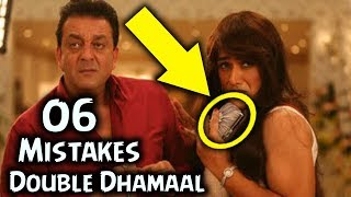 Double Dhamaal movie 6 Mistakes