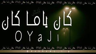 OYaJI | اوياجي | كان ياما كان