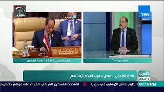 العرب في أسبوع - عصام الكاشف :لا يوجد بيت عربي في المنطقة إلا ويلعن تصرف ترامب ضد سوريا
