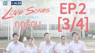 Love Songs Love Series ตอน ฤดูร้อน EP.2 [3/4]