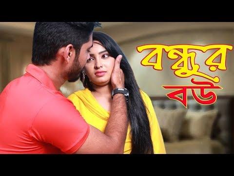 Xxx Mp4 বন্ধুর বউ । Bondhor Bou । Bengali Short Film । Sohel Sathi । STM 3gp Sex