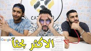 اغرب مابحث عنه الناس في جوجل!!!