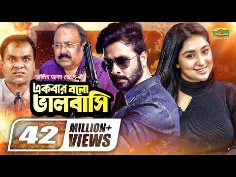 Ekbar Bolo Bhalobashi | Full Movie | Shakib Khan | Apu Bishwas