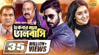 Bangla Cinema | Ekbar Bolo Valobashi | Shakib Khan | Apu Biswas | Misha Swadagor | Hit Bangla Movie