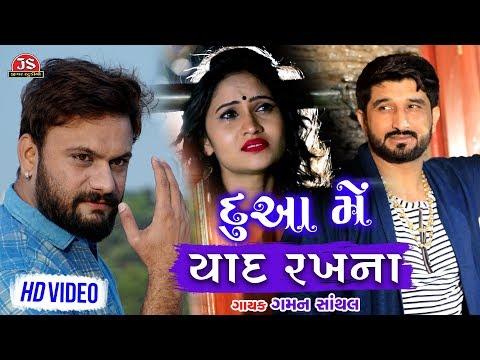 Dua Mein Yaad Rakhna - Gaman Santhal - HD Video Song - New Gujarati Sad Song