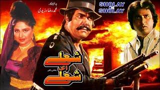 Download SHOLAY HI SHOLAY - SULTAN RAHI & ANJUMAN -  OFFICIAL PAKISTANI MOVIE 3Gp Mp4