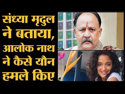 Xxx Mp4 Alok Nath पर अब Sandhya Mridul ने लगाया Sexual Harassment का आरोप L The Lallantop 3gp Sex