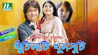 Bangla Natok - Khutinati Khunshuti (খুঁটিনাটি খুনসুটি) | Api Karim & Partha Barua | Drama & Telefilm