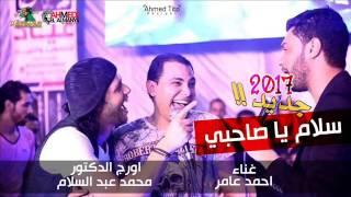 جديد | موال سلام يا صاحبي | احمد عامر | محمد عبد السلام | 2017