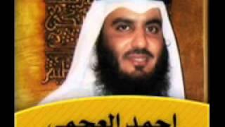 سورة ق كاملة للشيخ أحمد بن علي العجمي