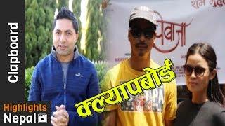 CLAP BOARD Ep. 611 | Report On Panchebaja, Dhoom 2, A Mero Hajur 2 & More | Rajan Ghimire