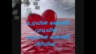tamil kavithai og song