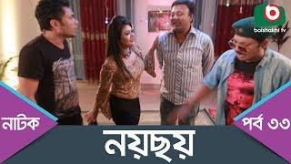 Bangla Comedy Natok | Noy Choy | Ep - 33 | Shohiduzzaman Selim, Faruk, AKM Hasan, Badhon