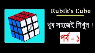 Rubik's Cube Bangla Tutorial - পর্ব ১ | How To Solve 3X3 Rubik's Cube | Part -1 | Technical Robin