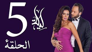 Leila Series - Episode 5 -  مسلسل ليلة - الحلقة الخامسة