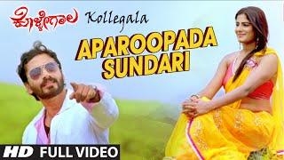 Aparoopada Sundari Full Video Song || Kollegala || Venkatesh Deekshit, Kiran Gowda, Deepa Gowda