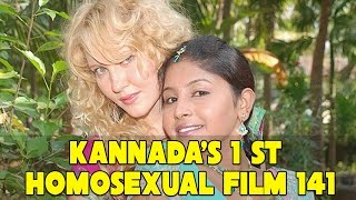 Kannada's First Homosexual Movie