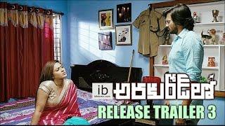Araku Road lo release trailer 3 | Sairam Shankar | Nikesha Patel - idlebrain.com