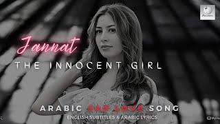 Jannat | The Innocent Girl - El Tefla El Baree'a | Sad Love Song