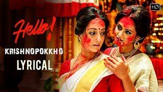 Krishnopokkho (কৃষ্ণপক্ষ) | Lyrical | Hello | Priyanka | Raima | Hoichoi Originals | SVF Music