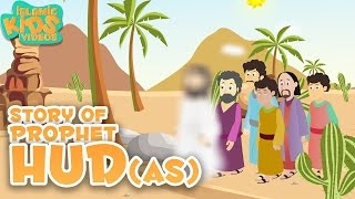 Prophet Stories for Kids | Prophet Hud (AS) Story For Children | Islamic Kids Stories with Subtitle