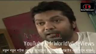 Bangla Comedy Natok Chor Gele Buddhi Bare চোর গেলে বুদ্ধি বাড়ে