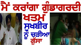 sukhbir singh badal reaction on captain/aap protest/must watch and share