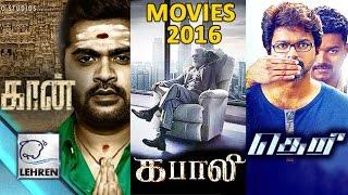 Upcoming Tamil Movies Of 2016 | Kabali | 24 | Lehren Tamil