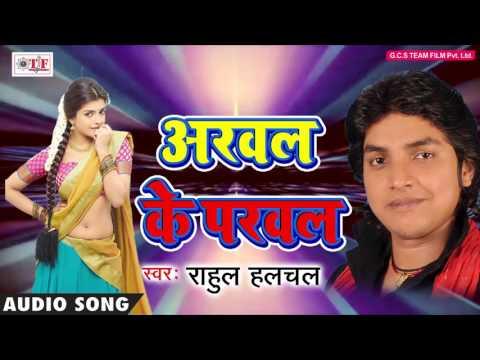 अरवल के परवल    Rahul Hulchal    2017 का सबसे हिट भोजपुरी  सांग    Sharee Kaise Penhi    Team Film