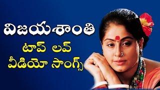Vijayashanti Top Love Video Songs    Telugu Video Songs    Cine Cafe Hub