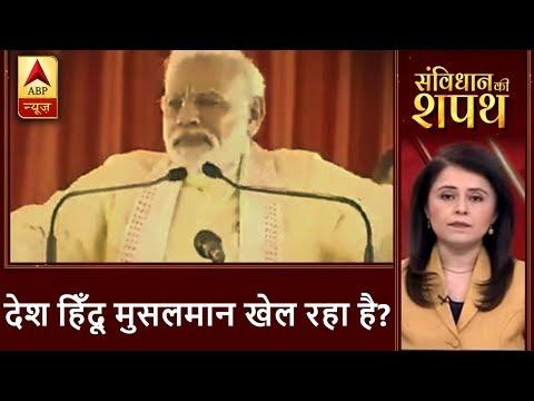 ABP News LIVE |  देश हिँदू मुसलमान खेल रहा है?  | ABP News Hindi