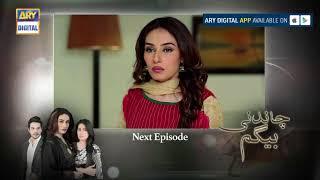 Chandni Begum Episode 50 ( Teaser) -  ARY Digital Drama