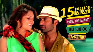 Pagol Ami Already (Full Video) | Khiladi | Ankush | Nusrat Jahan | Latest Bengali Song 2016