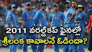 India Vs Sri Lanka ICC 2011World Cup Final Match Fixing |  Oneindia Telugu