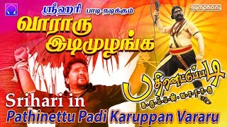 வாராரு இடி முழங்க | Srihari | Karuppasami | Pathinettu Padi #9