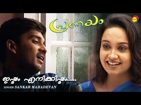 Ishtam - Pranayageethangal